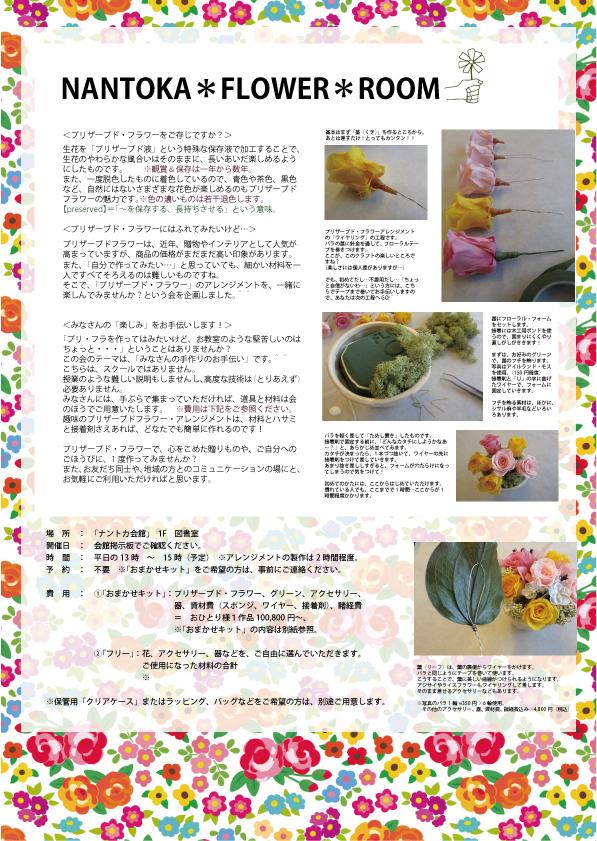 20120408hanashiflowerroom